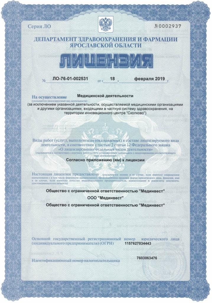 Лицензия Лор Ярославль