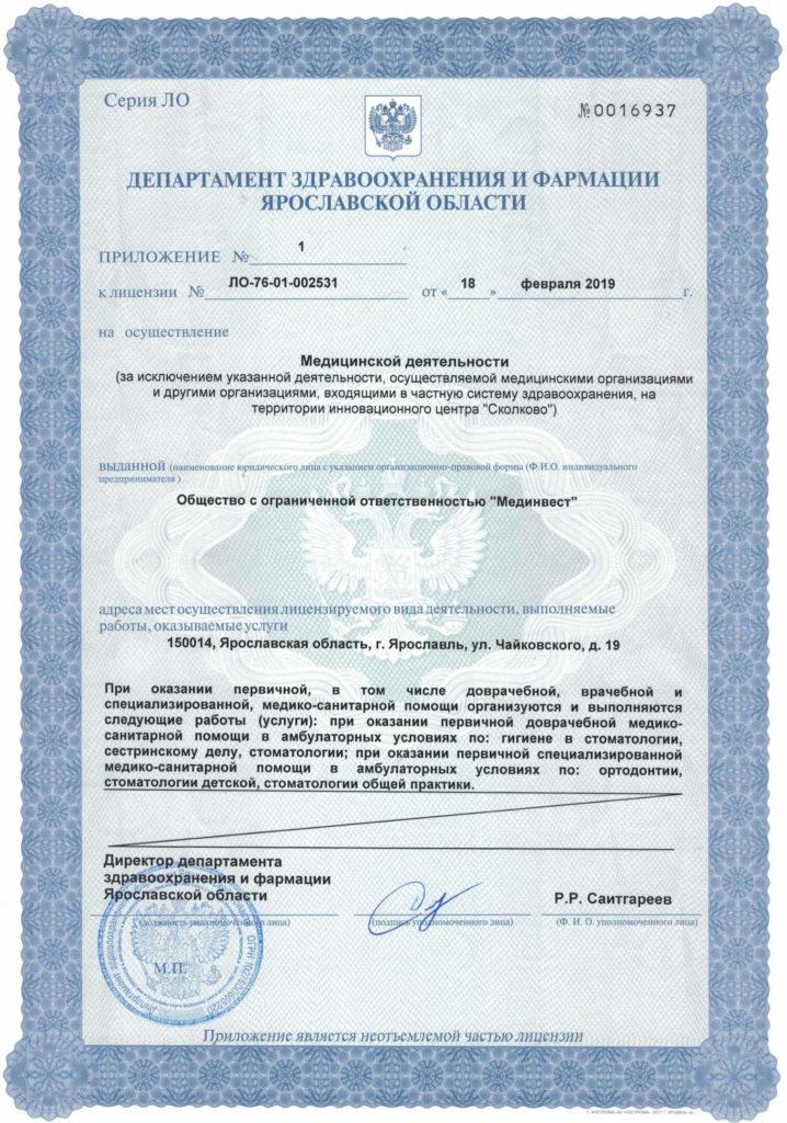 Лицензия лор Ярославль приложение 1