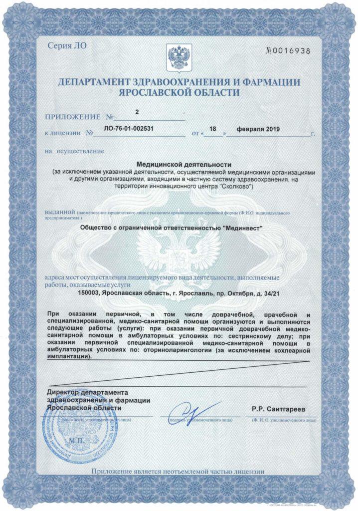 Лицензия лор Ярославль приложение 2